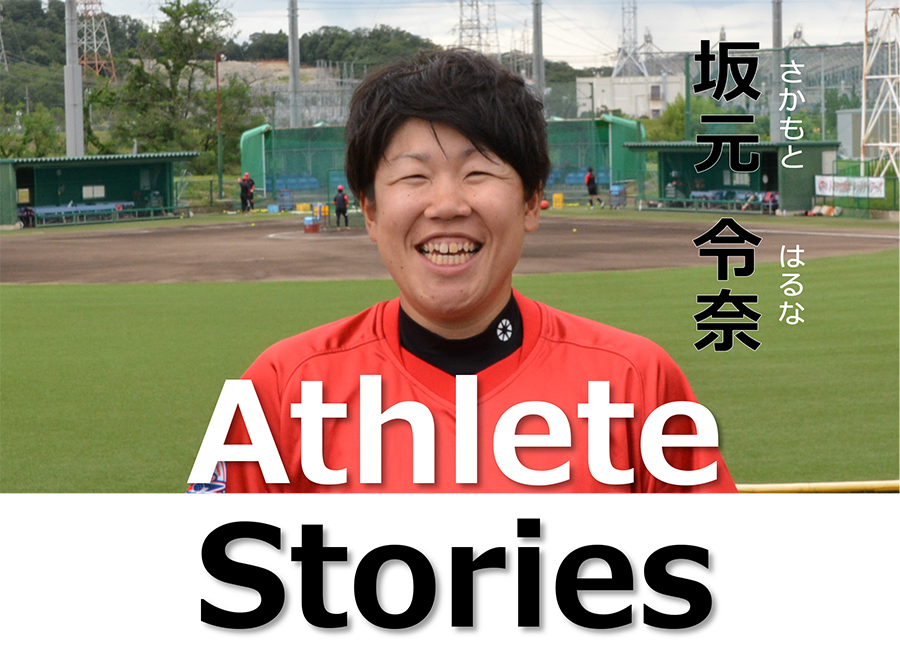 Athlete Stories 第3話 女子ソフトボール部 坂元 令奈