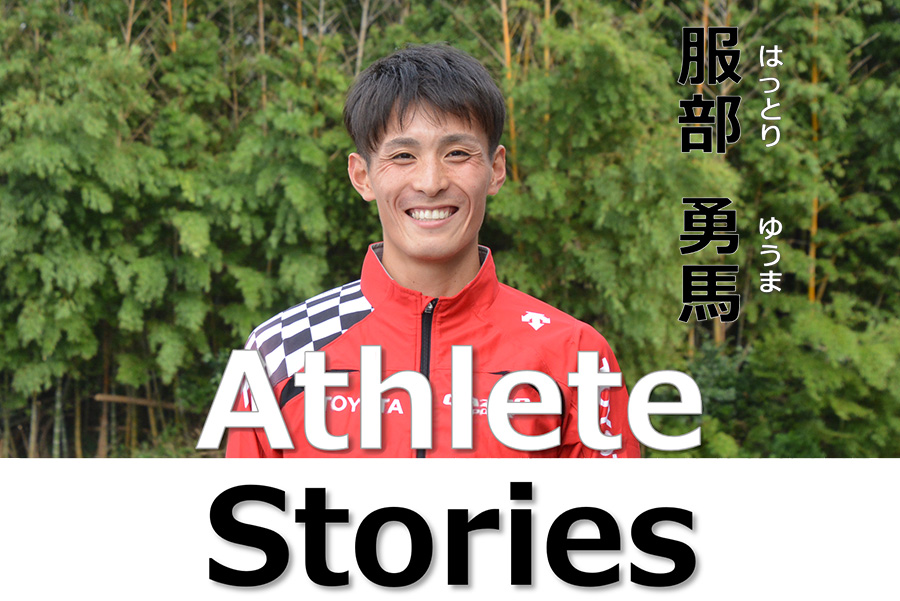 Athlete Stories 第6話 陸上長距離部 服部 勇馬