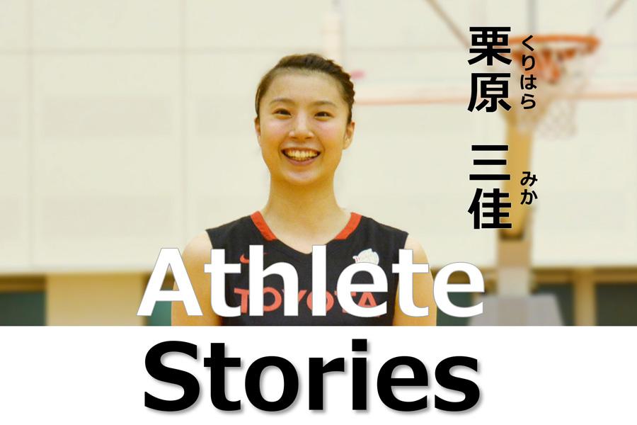 Athlete Stories 第7話 女子バスケットボール部 栗原 三佳
