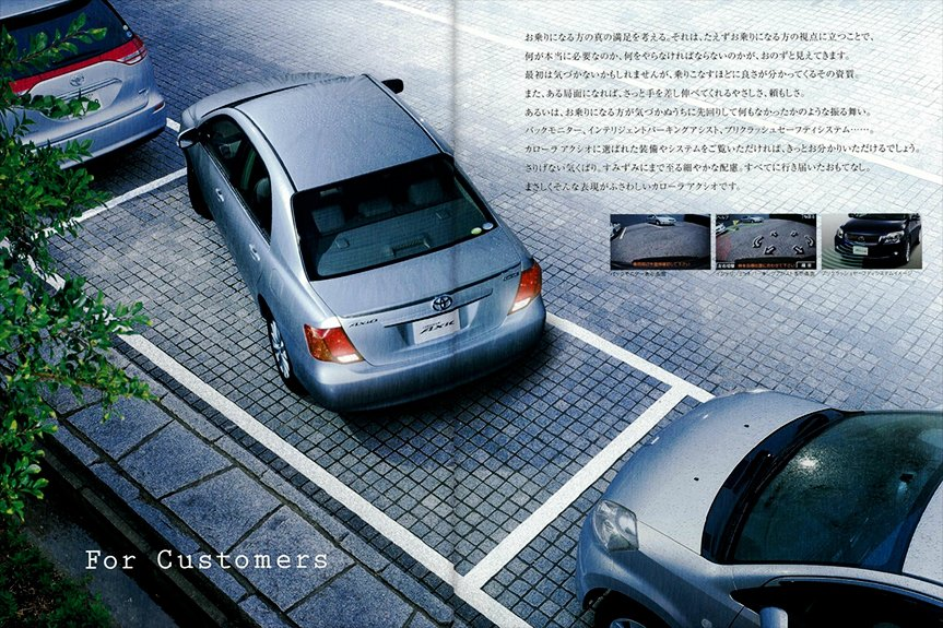 The tenth-generation domestic Japanese Corolla model was equipped with the latest technology as standard fittings, including a back monitor and intelligent parking assist.