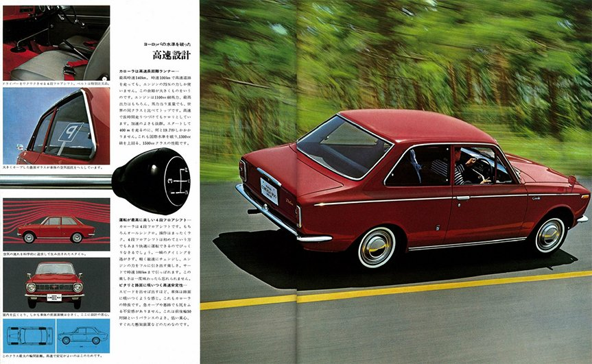 Catalog explaining the sportiness of the first-generation Corolla