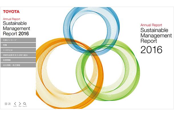 Annual Report 2016(インタラクティブ版)