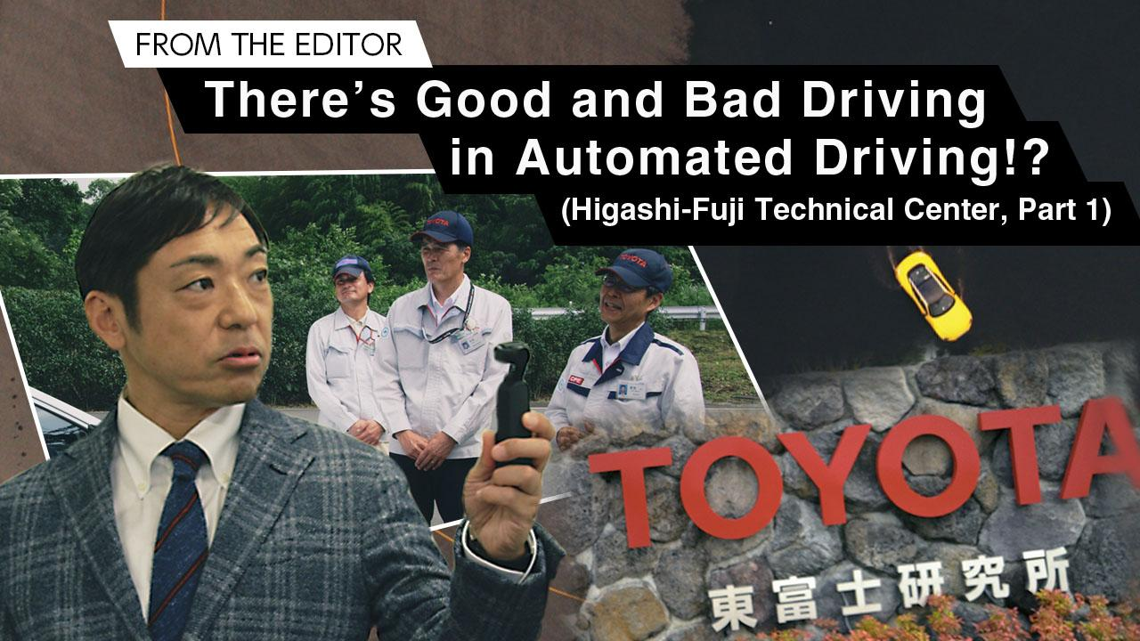 Toyota Times: There's Good and Bad Driving in Automated Driving!? (Higashi-Fuji Technical Center, Part One)