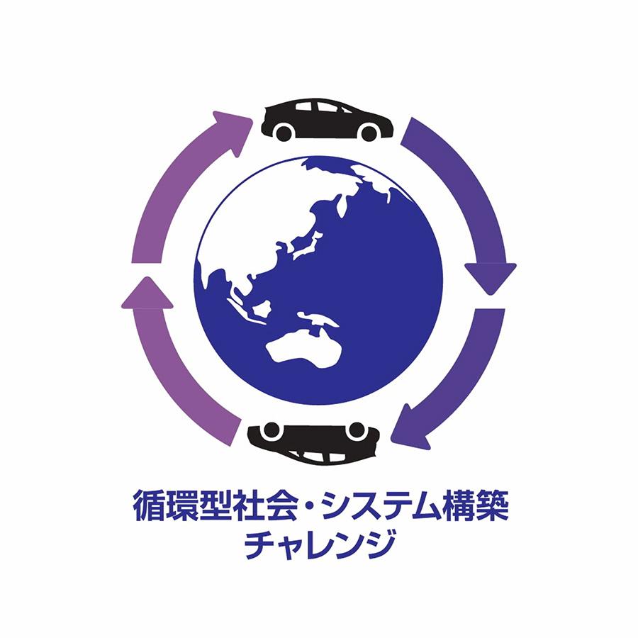 トヨタ環境チャレンジ 2050 - チャレンジ 5