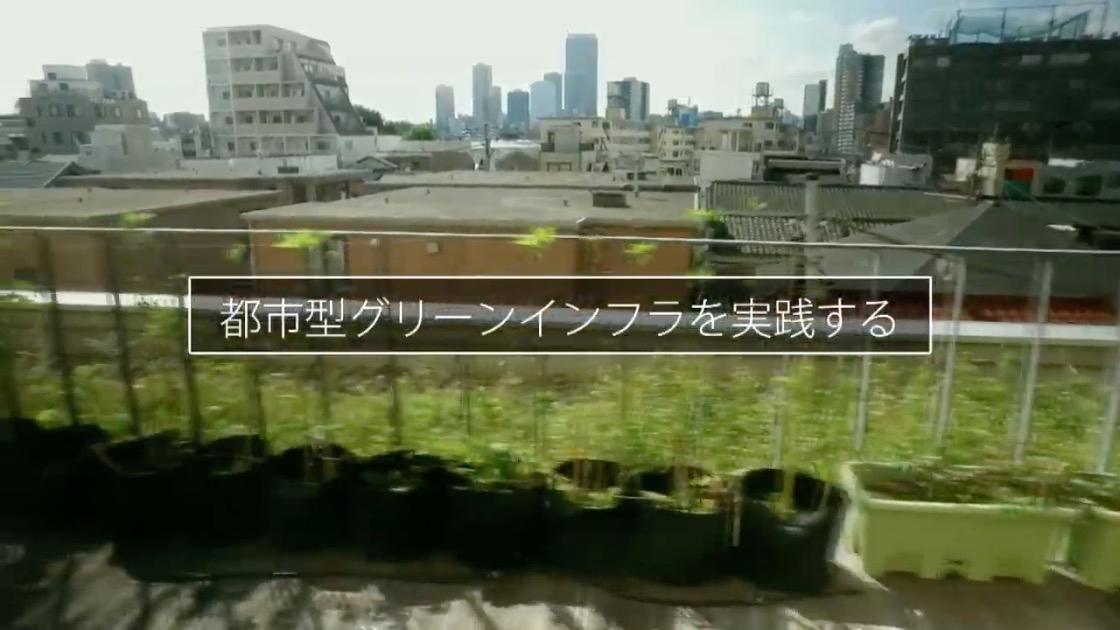 都市型グリーンインフラによる地域問題解決プロジェクト