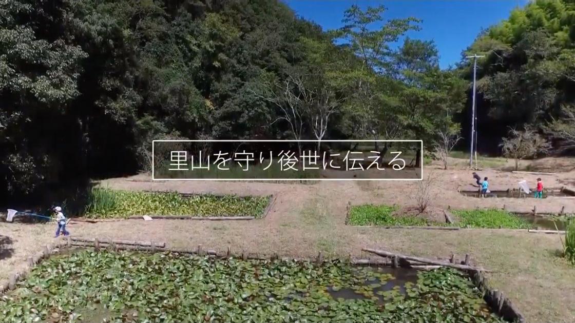 孟子不動谷生物多様性活性化プロジェクト