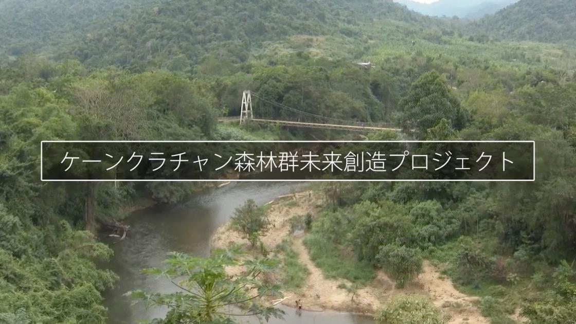 ケーンクラチャン森林群 ローカル知・伝統知による未来創造PJT