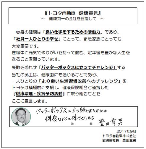 トヨタ自動車健康宣言~健康第一の会社を目指して~