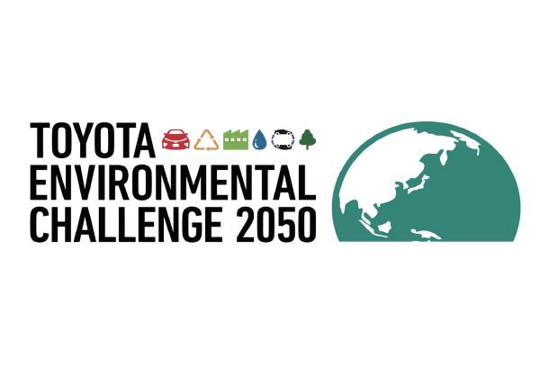 トヨタ環境チャレンジ2050