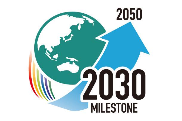 2030マイルストーン