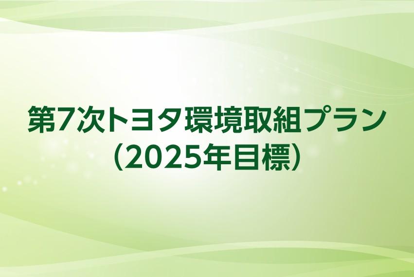 第7次トヨタ環境取組プラン(2025年目標)