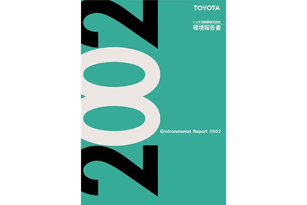 2002年 環境取り組み冊子