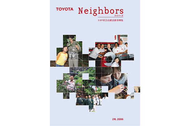2006年 Neighbors vol.2