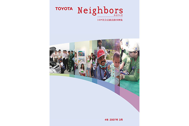 2007年 Neighbors vol.4