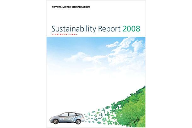 2008年 サステイナビリティレポート