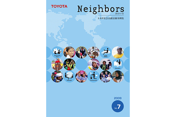 2009年 Neighbors vol.7
