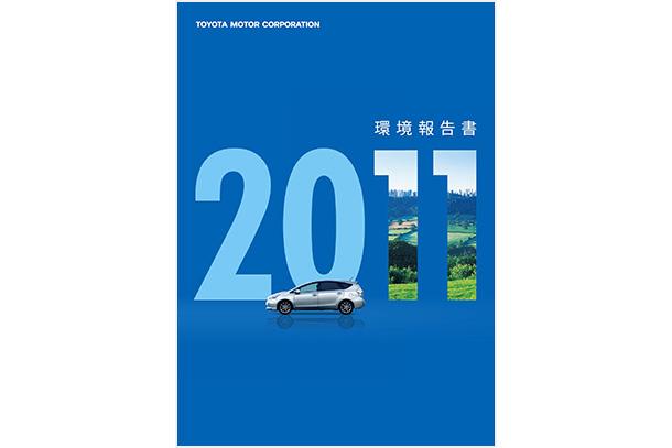 2011年 環境取り組み冊子