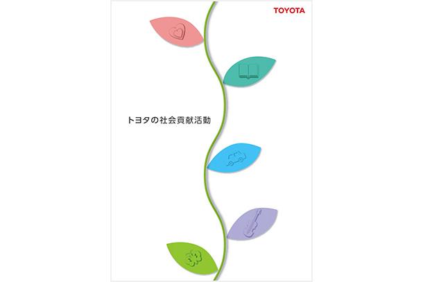 2011年 トヨタの社会貢献活動