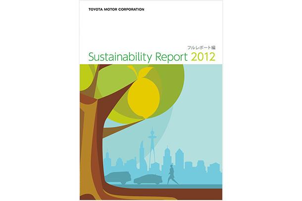 2012年 サステイナビリティレポート(フルレポート編)