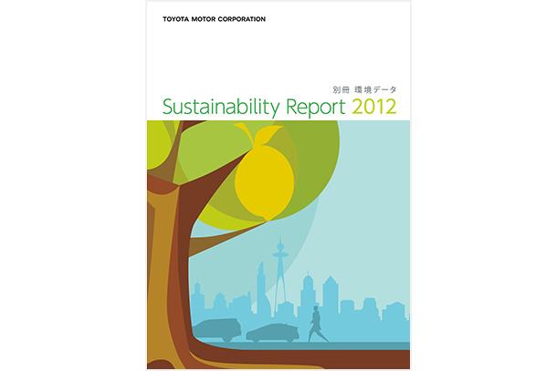 2012年 環境取り組み冊子