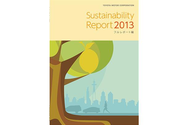 2013年 サステイナビリティレポート(フルレポート編)