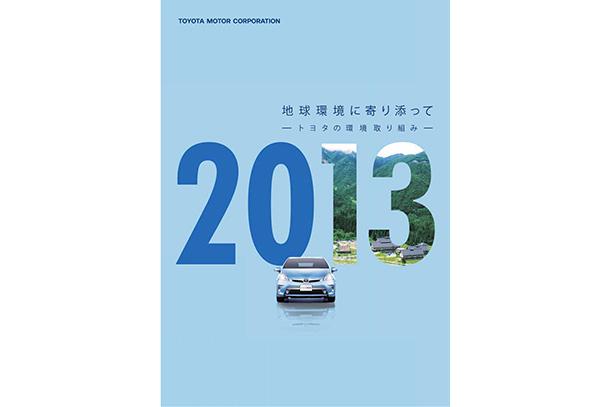 2013年 環境取り組み冊子