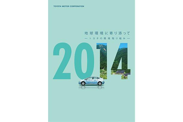 2014年 環境取り組み冊子