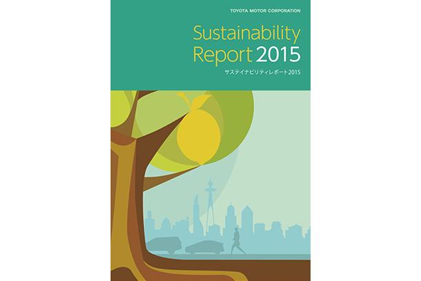2015年 サステイナビリティレポート