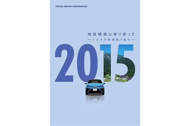 2015年 環境取り組み冊子