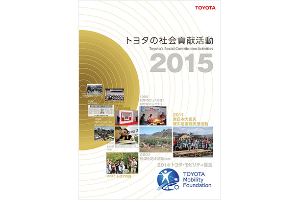 2015年 トヨタの社会貢献活動