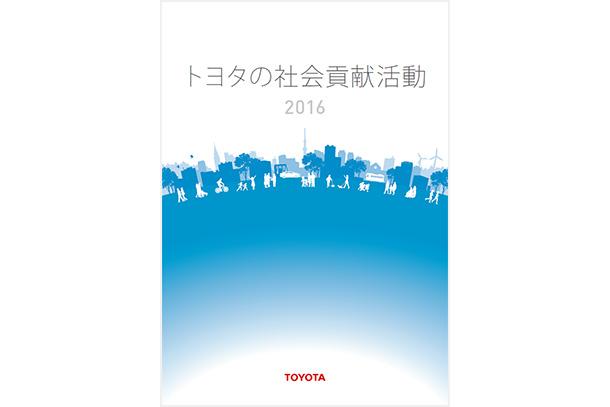 2016年 トヨタの社会貢献活動