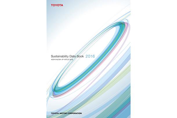2016年 サステイナビリティデータブック(印刷版)