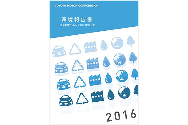 2016年 環境取り組み冊子
