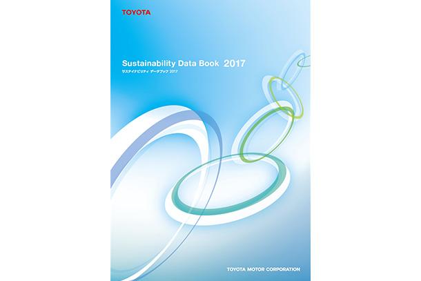 2017年 サステイナビリティデータブック(印刷版)