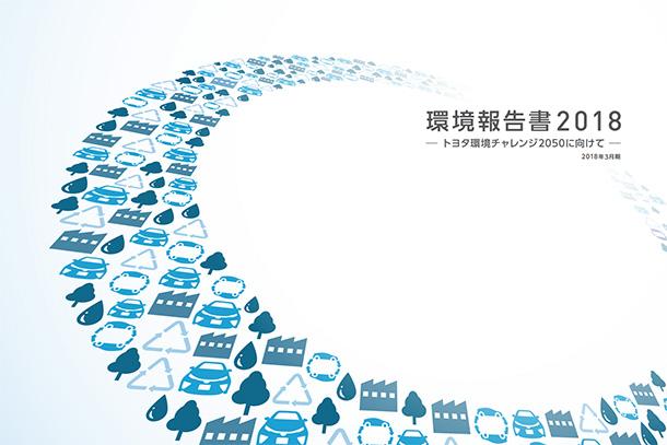 2018年 環境取り組み冊子