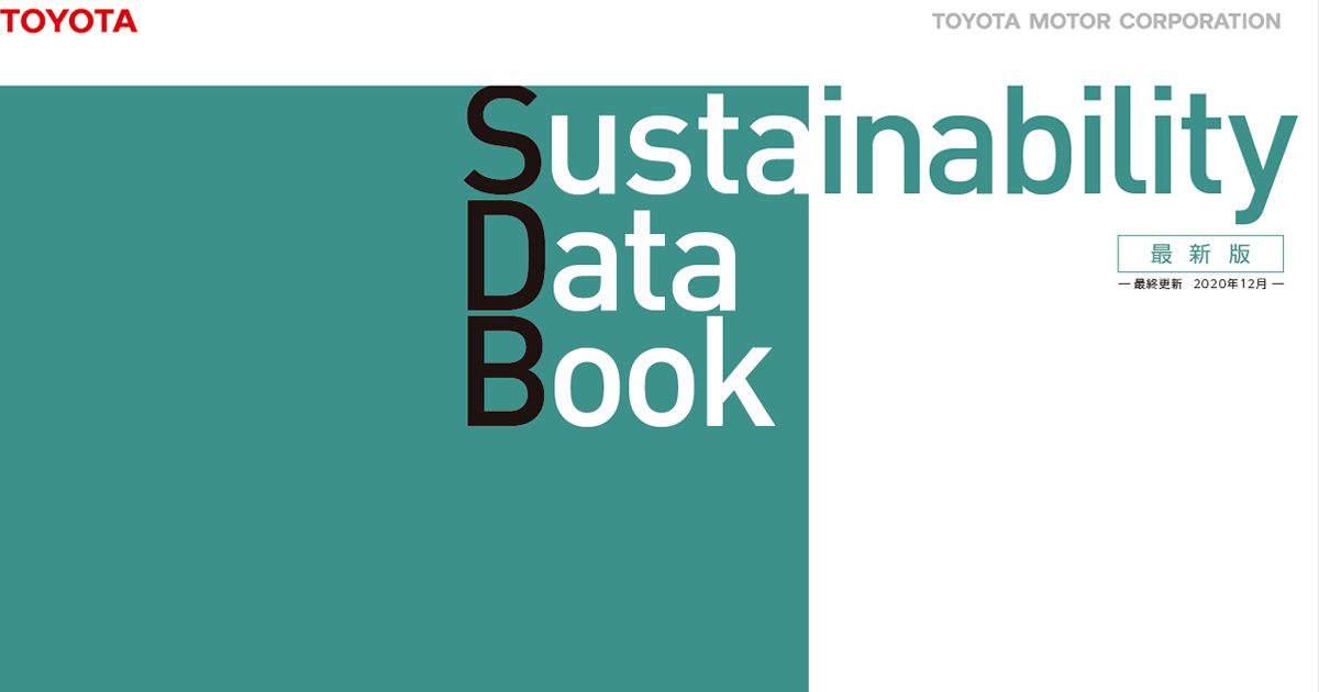Sustainability Data Bookを更新しました