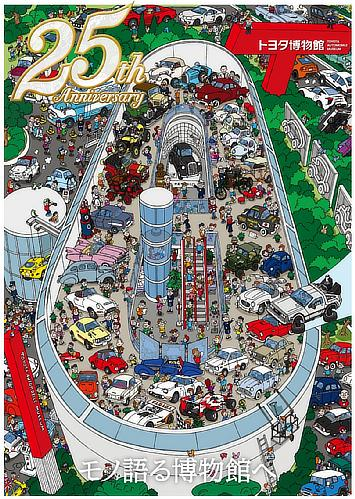 25th anniversary illustration of the Toyota Automobile Museum (Artist: Takashi Matsuyama)