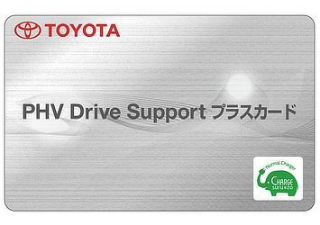 PHV Drive Support プラスカード