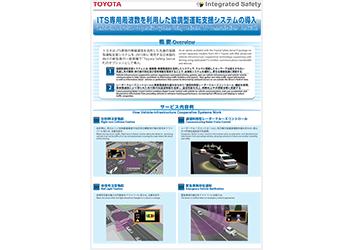 ITS専用周波数を利用した協調型運転支援システムの導入
