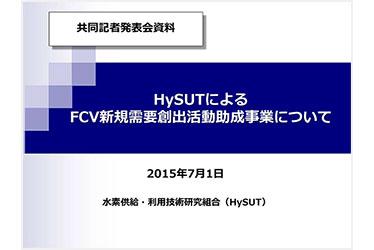 HySUTによるFCV新規需要創出活動助成事業について