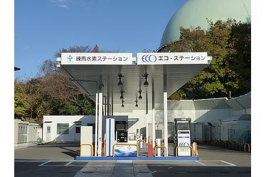 練馬水素ステーション