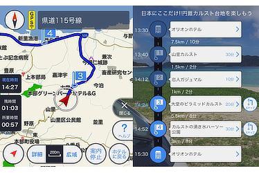 「おすすめルート案内」画面イメージ