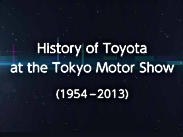 東京モーターショーに出展したトヨタ車の歴史