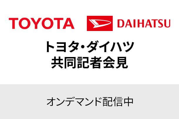 トヨタとダイハツ共同記者会見