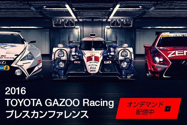 2016 TOYOTA GAZOO Racing プレスカンファレンス