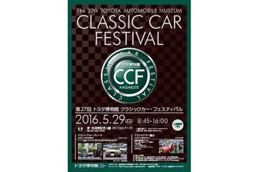 CLASSIC CAR FESTIVAL チラシ表
