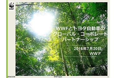 WWFジャパンプレゼンテーション資料