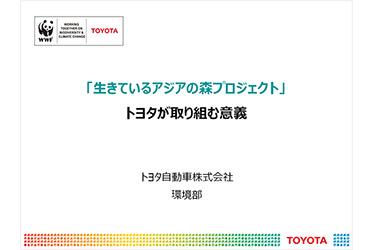 トヨタ自動車(株)プレゼンテ―ション資料