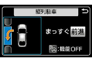 シンプルインテリジェントパーキングアシスト 画面表示(縦列駐車機能)