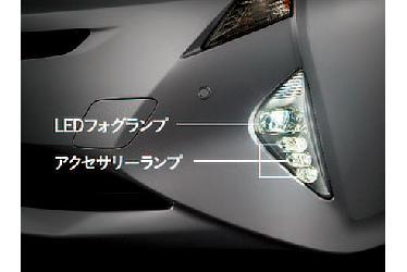 LEDフロントフォグランプ(アクセサリーランプ[薄暮灯]付)